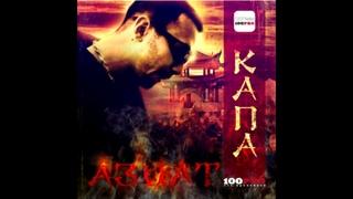 "КАПА - альбом ""Азиат"" (лейбл 100PRO)"