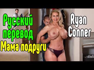 Ryan Conner большие сиськи big tits [Трах, all sex, porn, big tits, Milf, инцест, порно blowjob brazzers секс анальное секс