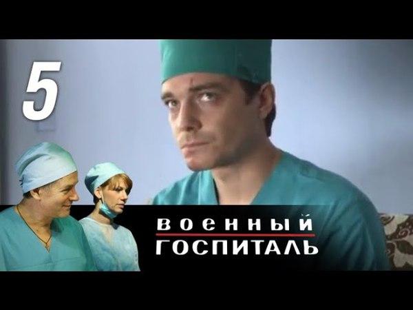 Военный госпиталь 5 серия 2012