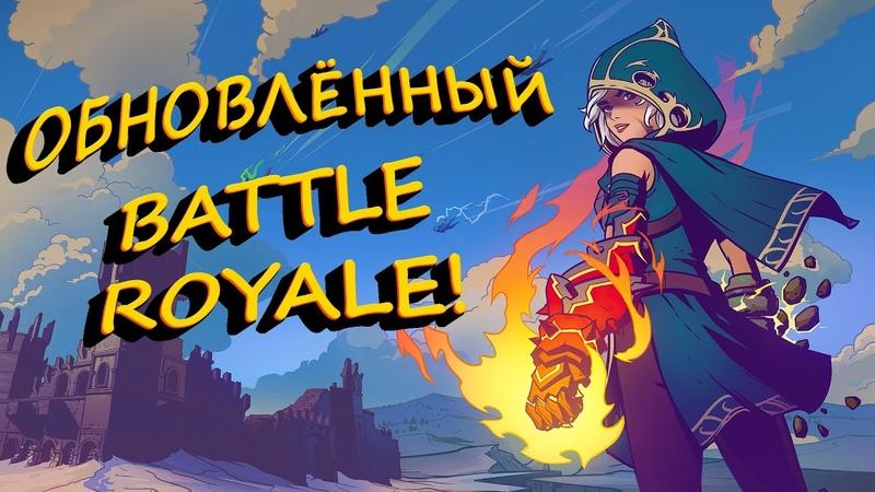 ОБНОВЛЁННЫЙ BATTLE ROYALE! SHINGO в Spellbreak!