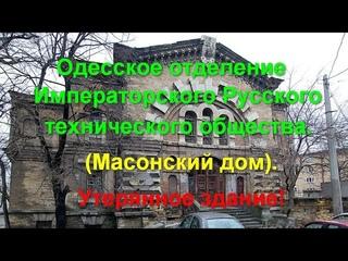 Масонский дом сегодня. Культура Одессы умирает. Памятники архитектуры уходят один за одним. История.