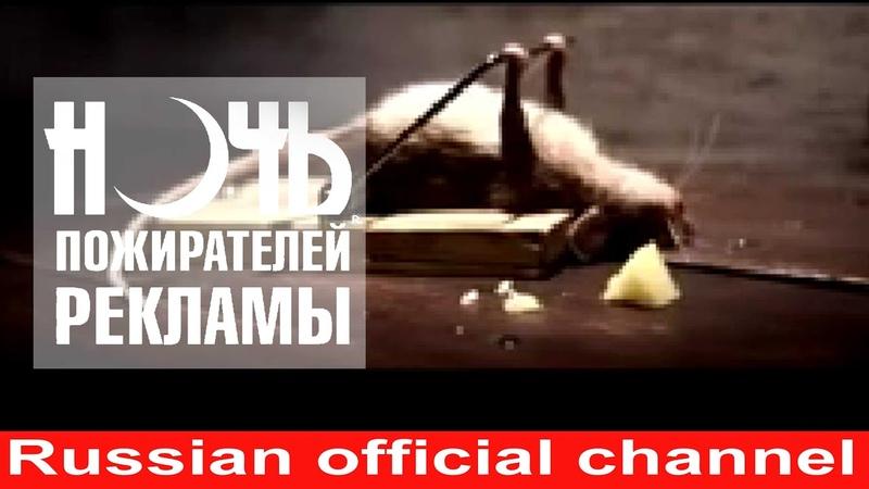 Сыр Cheddar Реклама Мышь в мышеловке прикол Ночь пожирателей рекламы