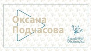Оксана Подчасова. Школа вокала Екатерины Новиковой.
