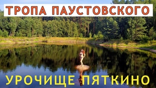 Тропа Паустовского. Урочище Пяткино. Солотча. Полково. Лесной бункер. Russia Travel.