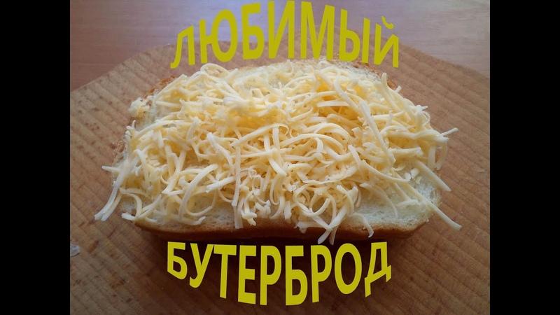 Сыр сыр сыр Самый любимый бутерброд Все в восторге Вкусив окажешься в раю