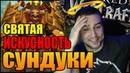 НЕДЕЛЬНЫЕ СУНДУКИ WOW СВЯТАЯ ИСКУСНОСТЬ World of Warcraft Battle for Azeroth