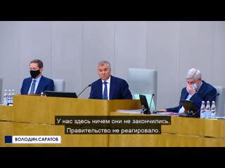 Вячеслав Володин о регулировании цен на продукты