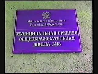 Выпускной 2002 год. Школа № 18