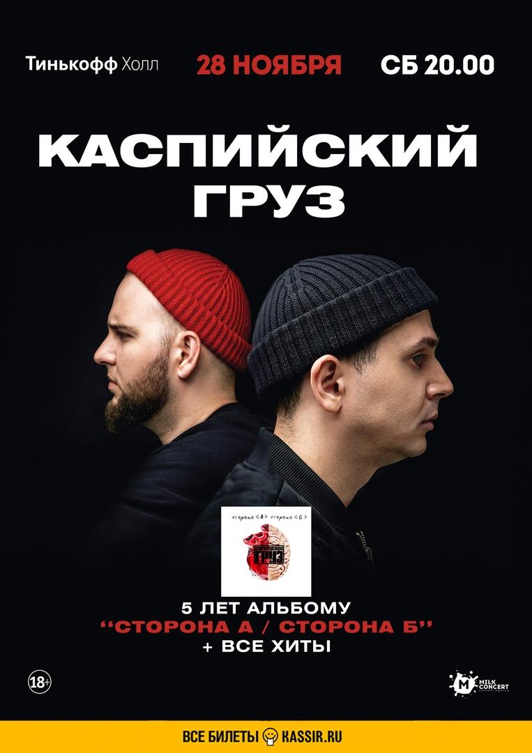 Афиша Уфа КАСПИЙСКИЙ ГРУЗ / 28 ноября / Уфа