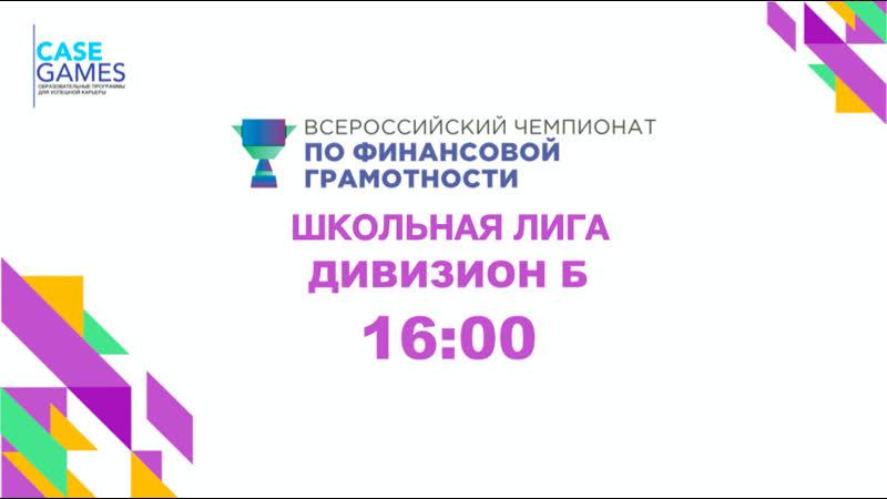 28 ноября 16 00 ll ВЧФГ Школьная лига дивизион Б