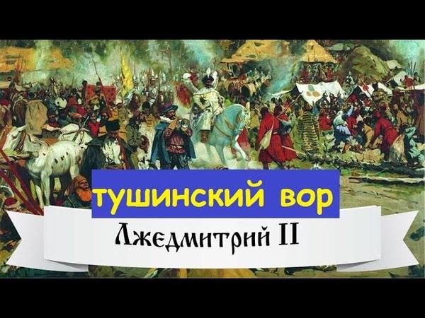 история успеха и поражений Лжедмитрия Второго главного русского авантюриста 17 века