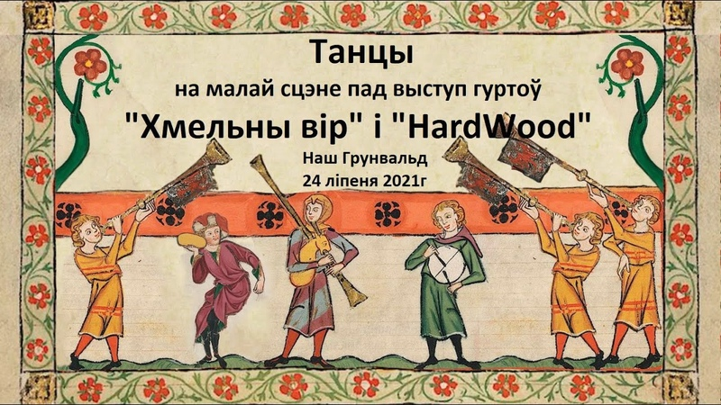 Наш Грунвальд 24 ліпеня 2021г Танцы на малай сцэне пад выступ гуртоў Хмельны вір і HardWood